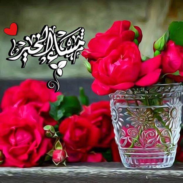 بالصور مساء الخير حبيبي , اروع صور لمساء الاحبة 5231 1