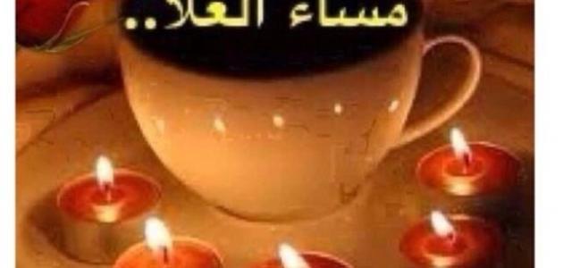 بالصور مساء الخير حبيبي , اروع صور لمساء الاحبة 5231 6