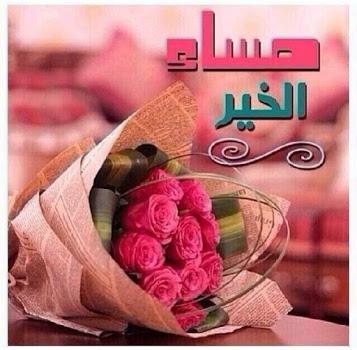 بالصور مساء الخير حبيبي , اروع صور لمساء الاحبة 5231 8