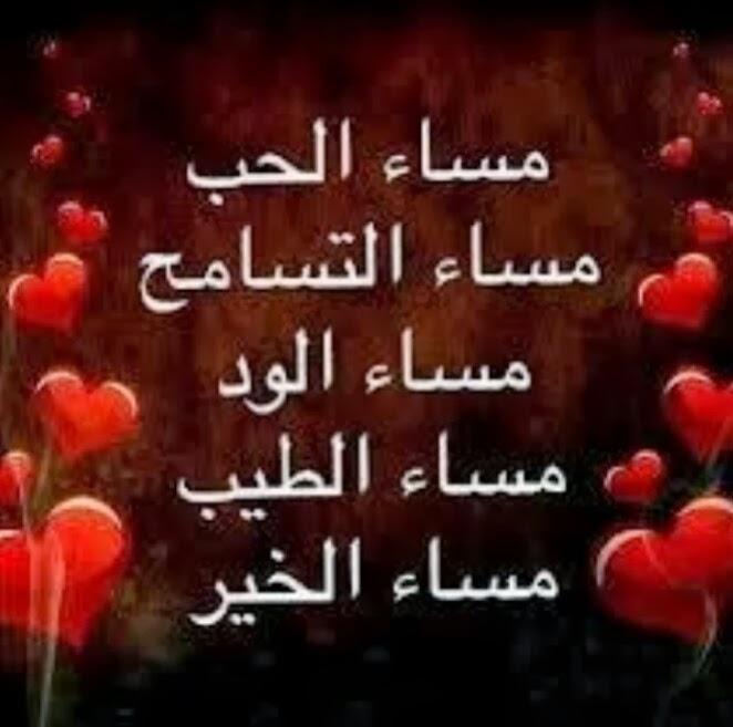 بالصور مساء الخير حبيبي , اروع صور لمساء الاحبة 5231