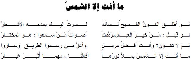 بالصور مدح الرسول , افضل القصائد في مدح الرسول 5267