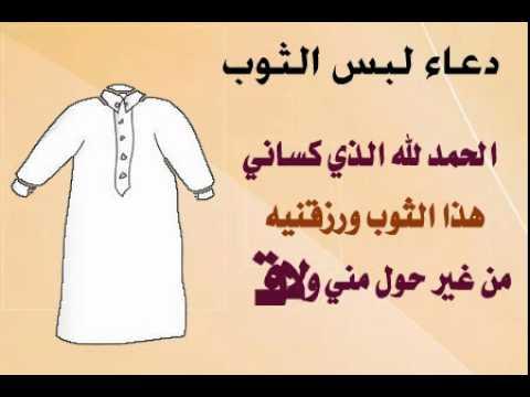 صورة دعاء لبس الثوب , ما يقال عند لبس الثوب