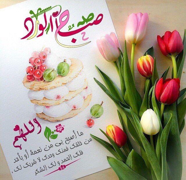 بالصور رسالة صباحية , اجمل الرسائل الصباحية 5292 10