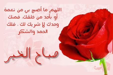 بالصور رسالة صباحية , اجمل الرسائل الصباحية 5292 2