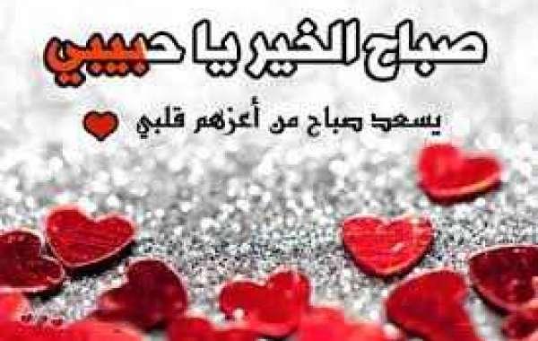 بالصور رسالة صباحية , اجمل الرسائل الصباحية 5292 5