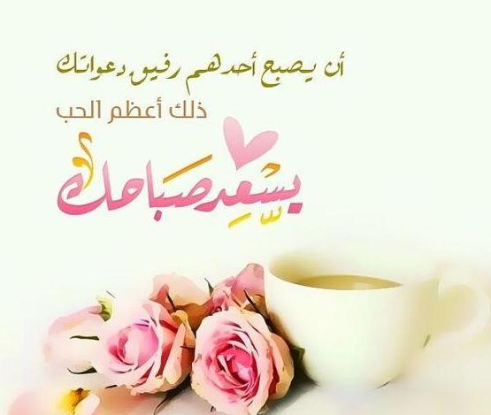 بالصور رسالة صباحية , اجمل الرسائل الصباحية 5292 9