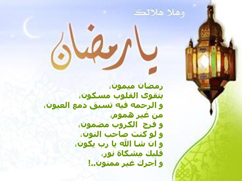 بالصور اجمل صور عن رمضان , نفحات شهر رمضان 5651 1
