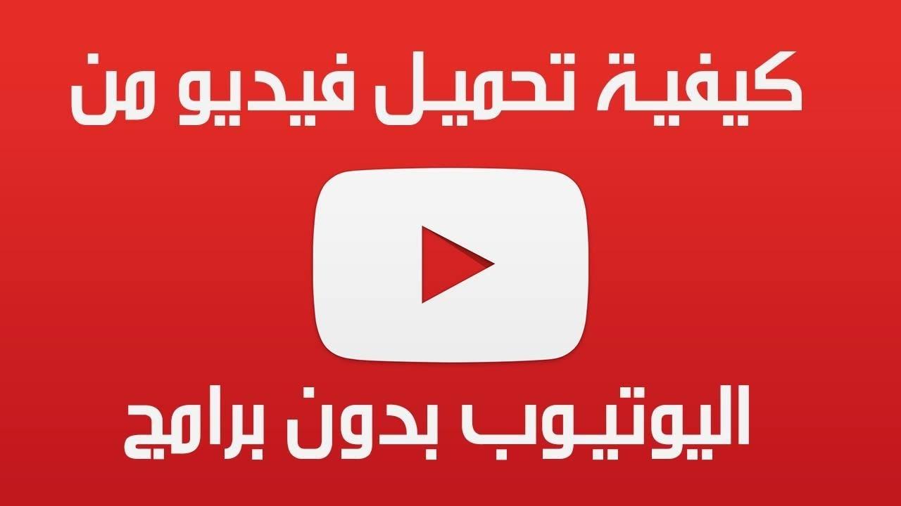 صورة كيفية التحميل من اليوتيوب , كيف تقوم بتحميل فيديو من اليوتيوب