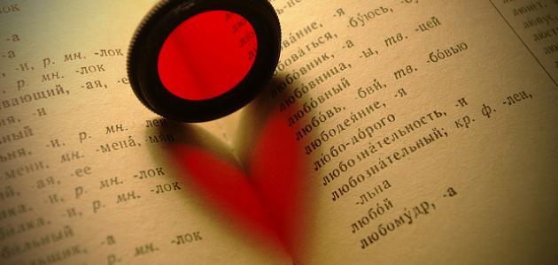 بالصور صور كلام عن الحب , احلى كلام عن الحب 5753 6