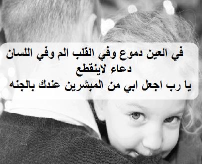 بالصور صور واتس عن الاب , حنان الاب واهميه وجوده 5773 1