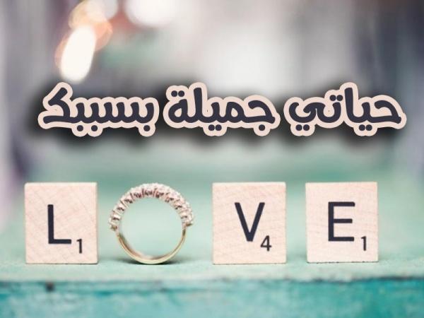 بالصور كلام حب للحبيب , ارق واجمل كلام حب تهديه لحبيبك 5813