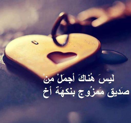 صورة صور حب الاصدقاء , علاقه الصداقه ومدى الحب بين الاصدقاء