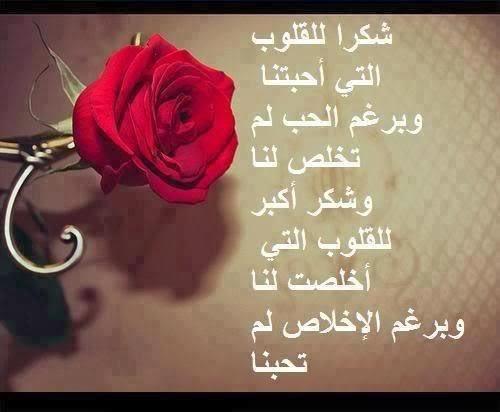 صورة كلام حلو عن الحب , اجمل كلام حب بين الحبيبن 5932 8