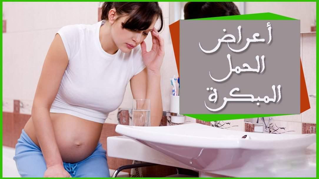 بالصور اول اعراض الحمل , تعرفى على الاعراض التى تؤكد لكى الحمل 5933 3