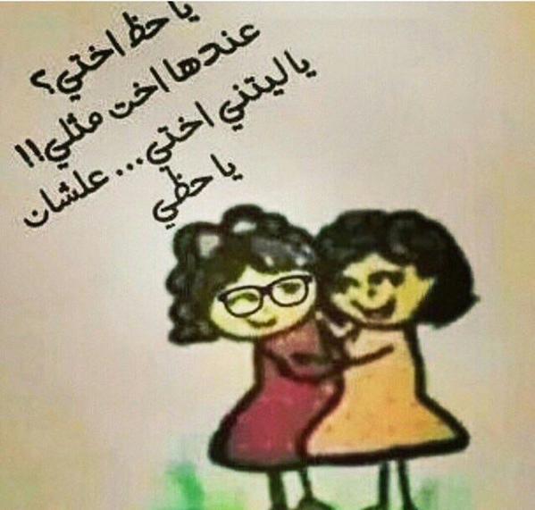بالصور اجمل الصور عن حب الاخت , جمال حب الاخت واهميه وجودها ف المنزل 5939 3