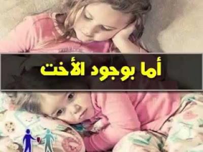 بالصور اجمل الصور عن حب الاخت , جمال حب الاخت واهميه وجودها ف المنزل 5939 6