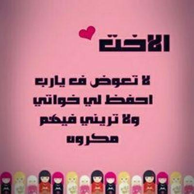 بالصور اجمل الصور عن حب الاخت , جمال حب الاخت واهميه وجودها ف المنزل 5939 7