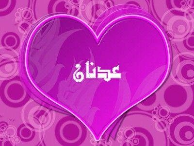 بالصور معنى اسم عدنان , لو اسمك عى عدنان تعرف على معناه 5946 1
