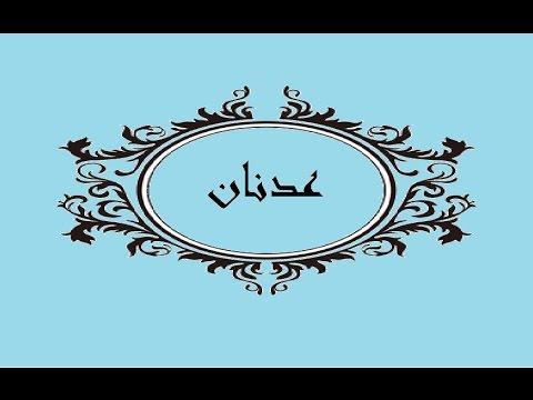 بالصور معنى اسم عدنان , لو اسمك عى عدنان تعرف على معناه 5946