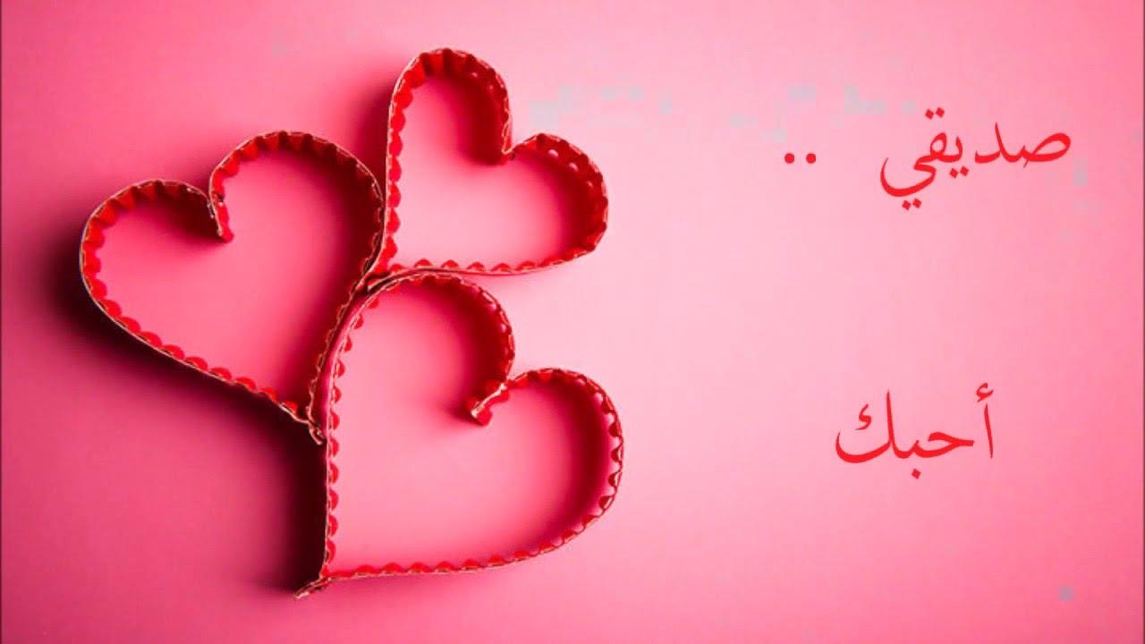 بالصور كلمات معبرة عن الصداقة , اجمل الكلمات عن حب الصداقه 6041 2