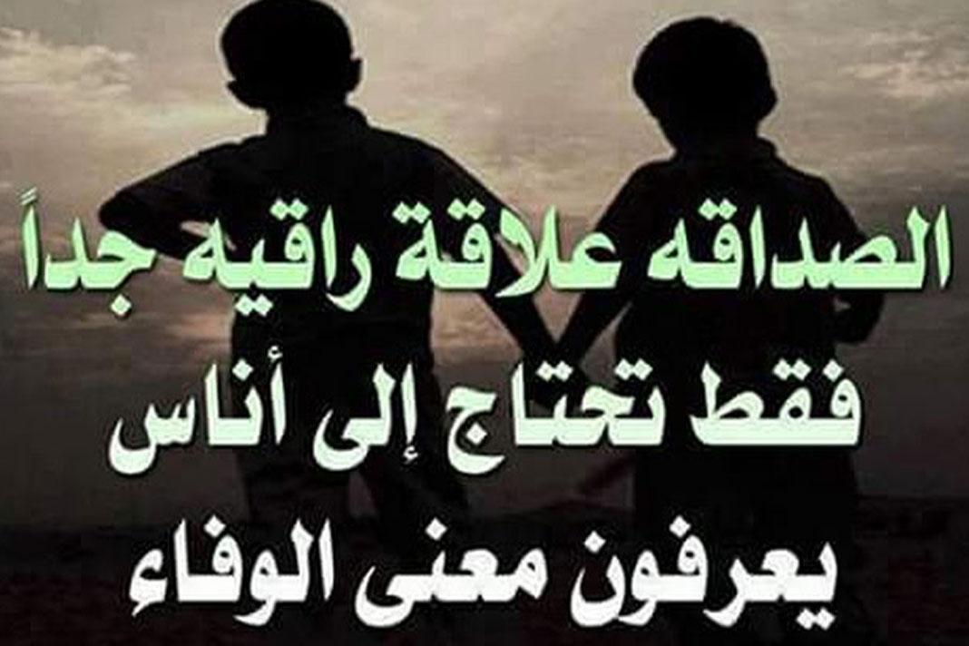 بالصور كلمات معبرة عن الصداقة , اجمل الكلمات عن حب الصداقه 6041 6