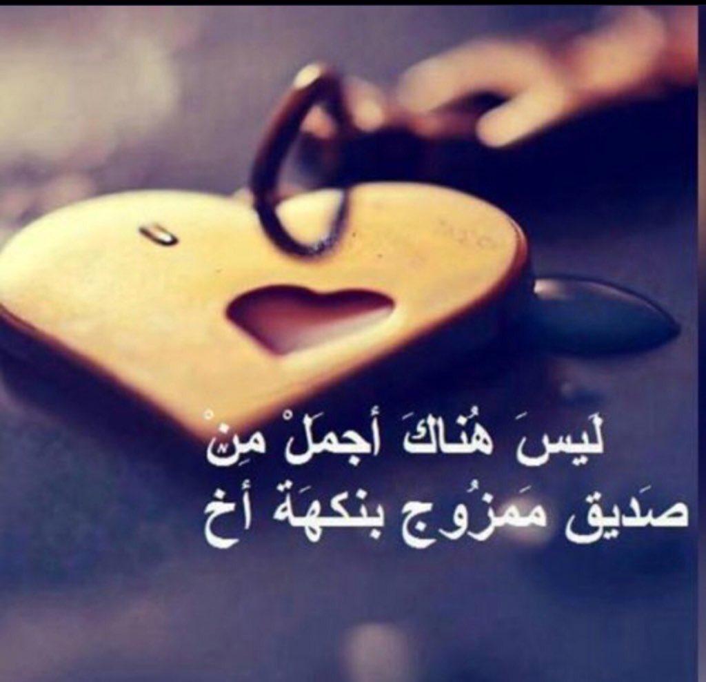 بالصور كلمات معبرة عن الصداقة , اجمل الكلمات عن حب الصداقه 6041 7