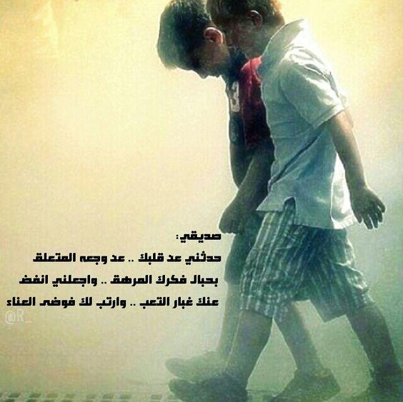 بالصور كلمات معبرة عن الصداقة , اجمل الكلمات عن حب الصداقه 6041 8