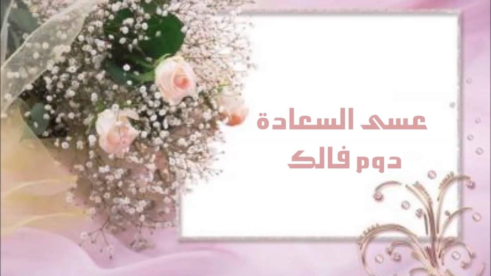 بالصور كلمات تهنئة بالزواج , اجمل الكلمات لتهنئه العروسين بالزواج 6043 5