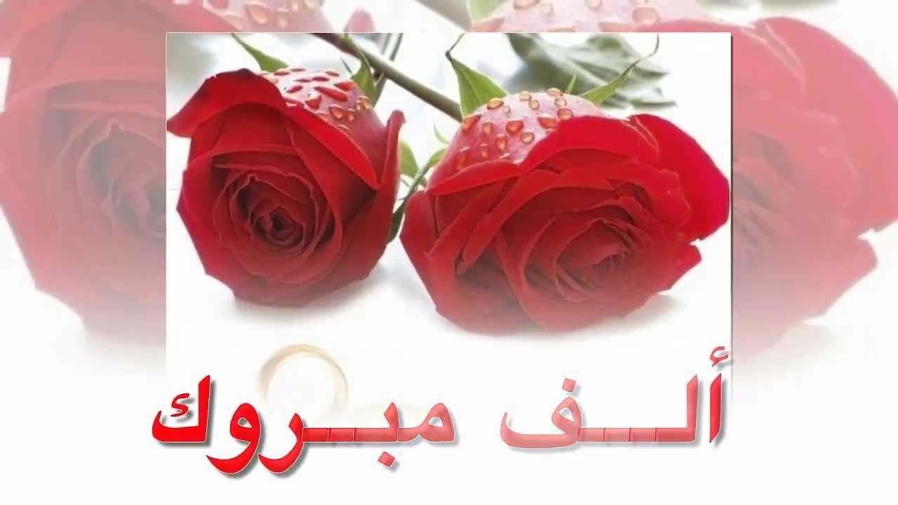 بالصور كلمات تهنئة بالزواج , اجمل الكلمات لتهنئه العروسين بالزواج 6043 7