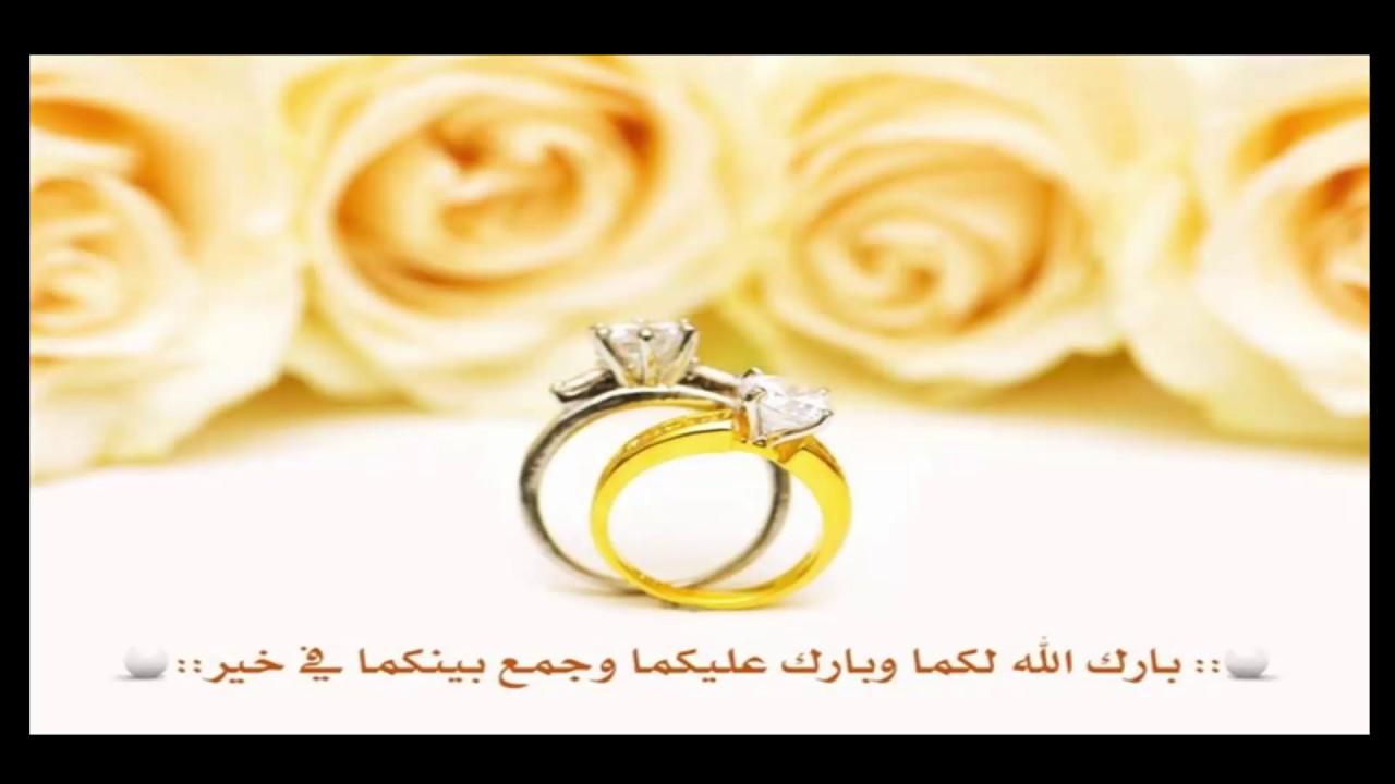 بالصور كلمات تهنئة بالزواج , اجمل الكلمات لتهنئه العروسين بالزواج 6043 8