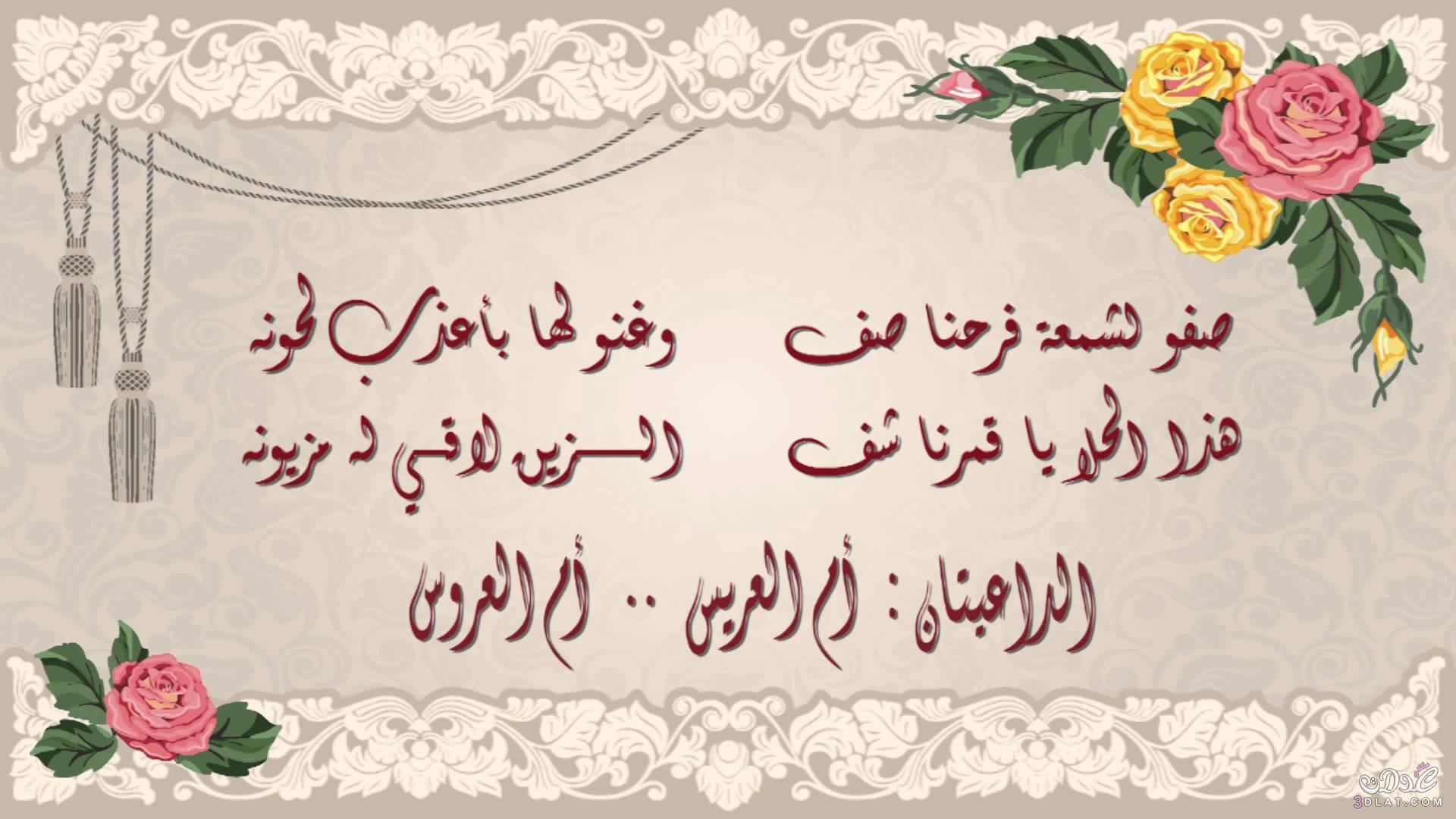 صوره كلمات تهنئة بالزواج , اجمل الكلمات لتهنئه العروسين بالزواج