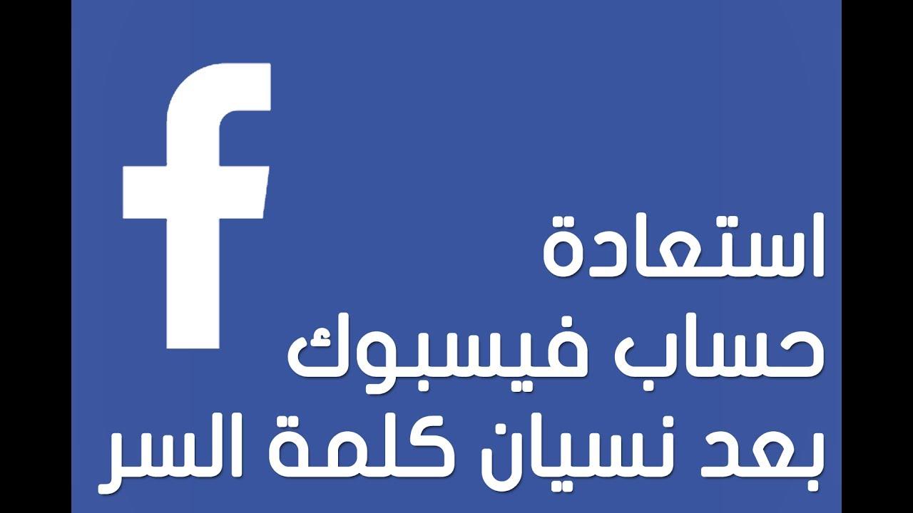 صورة نسيت كلمة سر الفيس بوك , كيف تتغلب على نسيان كلمه سر الفيس بوك