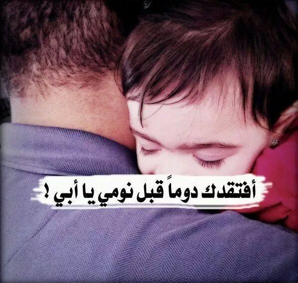 صورة بوستات عن الاب , اجمل كلام ممكن ان يقال عن الاب