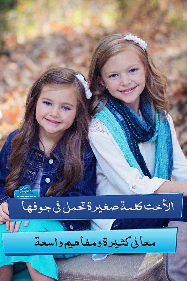 بالصور بوستات عن الاخت , اجمل كلام يقال عن الاخت 6102 7