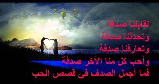 كلام في الحب والغرام , اجمل كلام يقال ف الحب والغرام بين الحبيبن