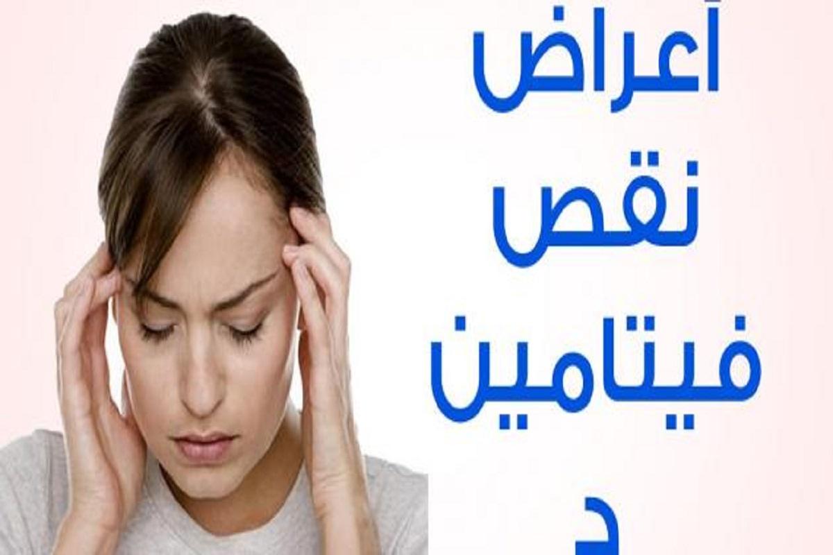 صور اعراض نقص فيتامين د عند النساء , اكتشفى نقص فيتامين د وقومى بعلاجه
