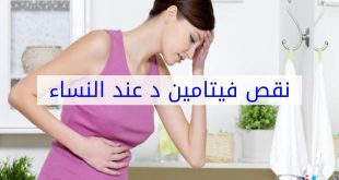 بالصور اعراض نقص فيتامين د عند النساء , اكتشفى نقص فيتامين د وقومى بعلاجه 6139 2 310x165