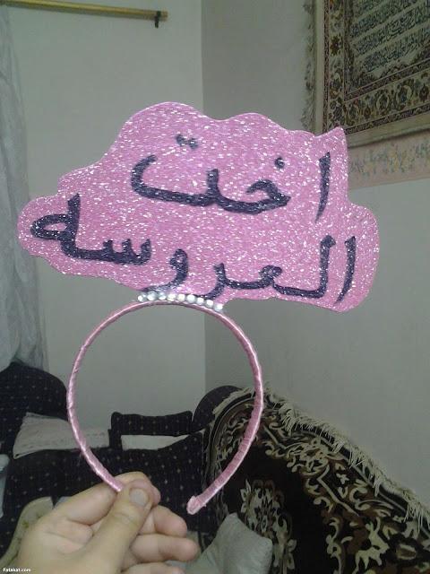 بالصور صور اخت العروسه , اجمل صور لاخت العروسه 6156 8