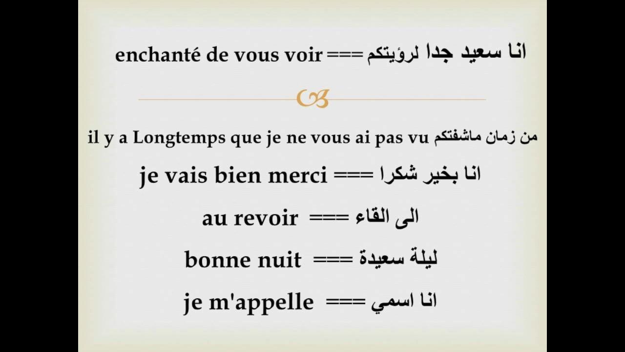 بالصور كلمات فرنسيه , تعرف على اشهر كلمات اللغه الفرنسيه 6227 6