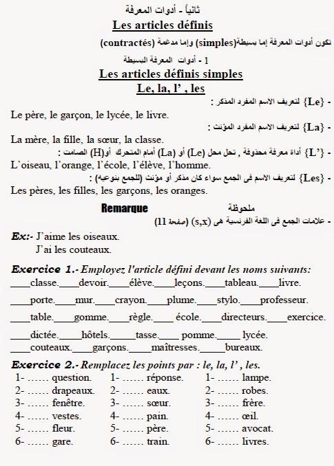 بالصور كلمات فرنسيه , تعرف على اشهر كلمات اللغه الفرنسيه 6227 9