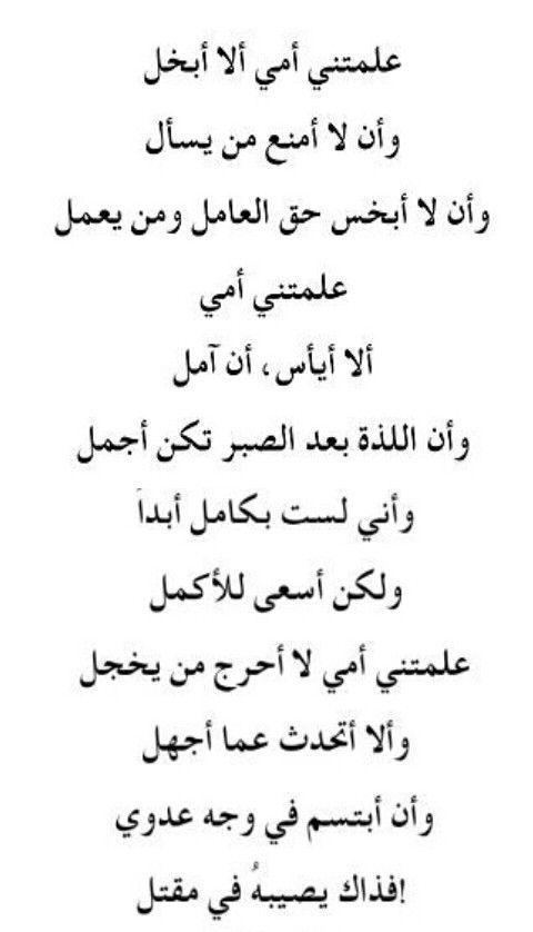 بالصور قصيدة عن الام مكتوبة , اجمل قصائد يمكن ان تكتب عن الام 6229 4