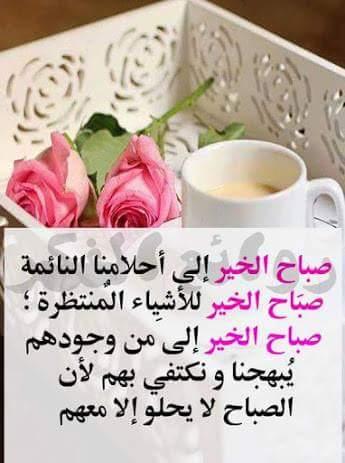 صوره اجمل رسائل الصباح , صباح الخير بالصور للاصدقاء