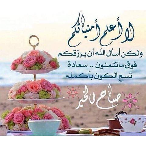 بالصور اجمل رسائل الصباح , صباح الخير بالصور للاصدقاء 2705 11