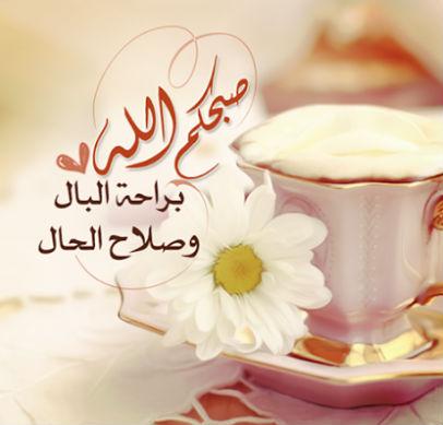 بالصور اجمل رسائل الصباح , صباح الخير بالصور للاصدقاء 2705 4