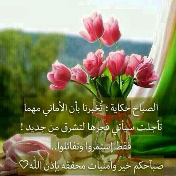 بالصور اجمل رسائل الصباح , صباح الخير بالصور للاصدقاء 2705 9