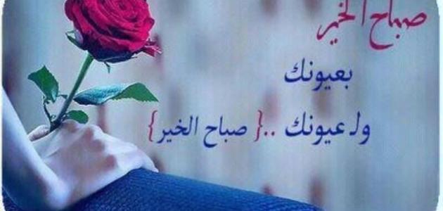 صورة شعر صباح الخير حبيبتي , غزل واشعار للحبيبة
