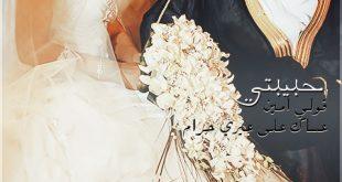 عبارات تهنئة للعروس من صديقتها , كلمات لتهانى العرائس