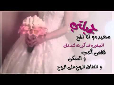كلمات تهنئة للعروس