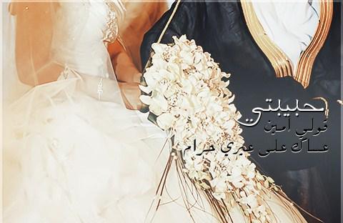 صور عبارات تهنئة للعروس من صديقتها , كلمات لتهانى العرائس
