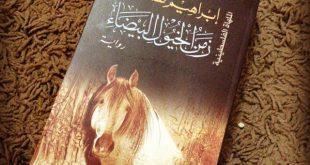 صوره زمن الخيول البيضاء , رواية فلسطينية